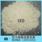 厂家直销橡胶助剂 橡胶促进剂CED 品质保证 价格优惠