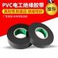 批发PVC电工绝缘胶带 50米长5公分宽防水胶带 防腐单面电工胶带