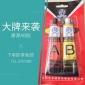 康源AB胶(改性丙烯酸酯结构胶)
